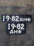 Номерной знак