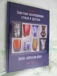Книга Советское коллекционное стекло
