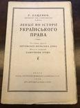 Лекции по истории Украинского права. Р. Лащенко, 1924г.