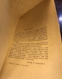 Лекции по истории Украинского права. Р. Лащенко, 1924г. фото 2