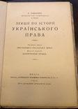 Лекции по истории Украинского права. Р. Лащенко, 1924г. фото 3