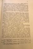Лекции по истории Украинского права. Р. Лащенко, 1924г. фото 5