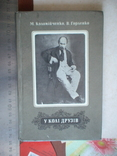 """М. Коломійченко """"У колі друзів"""" 1982р., фото №2"""