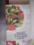 Овощи и фрукты на вашем столе 1984р., фото №2