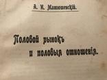 1908 Половой рынок и неестественные половые отношения