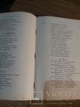 М.Ю. Лермонтов полное собрание сочинений 1 т. изд. Импер.Академии Наук 1910 г.., фото №10