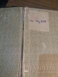 М.Ю. Лермонтов полное собрание сочинений 1 т. изд. Импер.Академии Наук 1910 г.., фото №12
