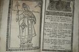 1755 ЛеітургіаріонилиСлужебник
