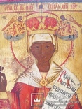 Икона Св. Параскева