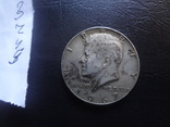 50  центов 1967  США серебро     (Ч.4.5)~, фото №5