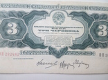 3 Червонца 1932 г.