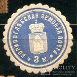 """1872-1889 Борисоглебская Земская почта 3 коп """"Восемь лучей"""" 30""""Лепестков"""", Лот 3306"""