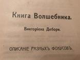 1911 Книга Волшебника