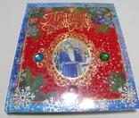 Интерактивная книга. Правдивая история Деда Мороза. (видеообзор)
