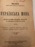 1918 Українська Мова Бібліографія УНР Огієнко