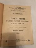 1915 Киев Анекдоты Сказки Галичины Этнография