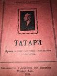 1938 Татары Украинская Книга