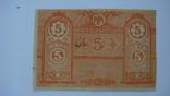 Крым 5 рублей 1918 недопечатка