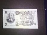 25 рублей 1947 unc
