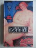 Сказки для взрослых, Тайные страницы русской классики