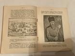 1924 Історія України з іллюстраціями
