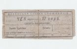 Дубно. 10 карбованців 1919 року