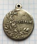 Медаль За усердие (частник)