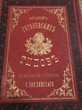 1884 Альбом Гоголевских Типов с золотым тиснением Рисунки Художников