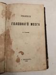 1866 Легендарное Издание Сеченова Рефлексы Головного Мозга