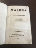 Мазепа. 1833г.