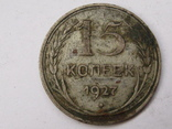 15 копеек 1927 шт. 2В, фото №2