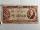 3 червонца 1937, фото №2