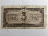 3 червонца 1937, фото №3