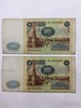 100 рублей 1991 год серия БЯ номера подряд, фото №2