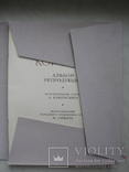 Константин Коровин, альбом репродукций (40 шт.),1964 г.,тираж 10 000, фото №3