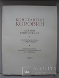Константин Коровин, альбом репродукций (40 шт.),1964 г.,тираж 10 000, фото №4