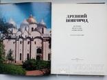 Древний Новгород, фото №12