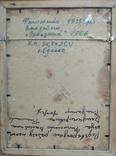 """Одессa,2004г,В.Филипенко""""Праздник"""", к.м.,34,5*35,4см, фото №5"""