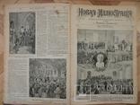 Новая Иллюстрация 1900 г. Полная подшивка, фото №4