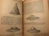 1923 Кондитер Самое Полное Издание по этой теме