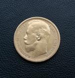 15 рублей 1897 сс
