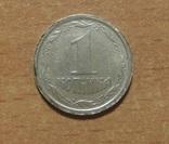 1 копейка 1994 года, 3БА, серебро.