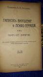 1911 Гипноз, внушение и психотерапия и их лечебное значение