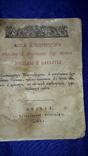 1825 Житие и чудотворение Зосимы и Савватия
