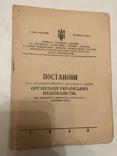 1943 Українські Націоналісти Слава Україні - Героям Слава