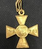 Георгиевский крест 2 ст.золото 900*