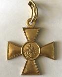 Георгиевский крест 2 ст.золото 900* photo 2