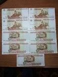 100 000 рублей 1995 года (9 шт)