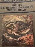 1916 Война Динозавров и других доисторических животных