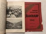 1940 Українські Календарі часів Другої Світової Війни